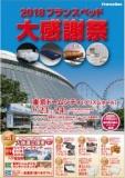 1597716 thum 1 - ★6/23(土)24(日)東京ドームシティ『フランスベッド大感謝祭』