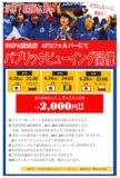 1597744 thum 1 - 6/19(火)パブリックビューイング開催(4F cafe&bar) 皆でサッカー日本代表を応援しよう!