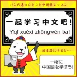 1597819 thum 1 - 子供から大人まで誰でも簡単に習得できる「無料中国語教室」