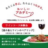 1597836 thum 1 - 6月28日(木)開催【ワインコース】体験会 : 夏の食とワインのペアリング