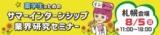 1597924 thum - 8/5(日)薬学生のためのサマーインターンシップ・業界研究セミナー』【札幌会場】