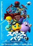 1597972 thum - TVアニメ「スペースバグ」で学ぶ♪映画音楽作曲家・戸田信子さんによるフィルムスコアリング教室