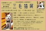 1598162 thum 1 - 三毛猫展 三毛猫づくしのアート作品展示販売