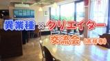 1598304 thum 1 - 【6/28(木)交流会】異業種×クリエイター飲み会(吉祥寺)