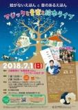 1598322 thum - ニトリモール枚方の水嶋書房さんで大友剛さんの絵本ライブ開催!
