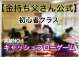 1598581 thum - 【初心者向】【東京実績NO.1】ファイナンシャルセミナー ★キャッシュフローゲーム会