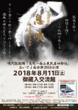 1598717 thum - 現代版組踊「息吹〜南山義民喜四郎伝」おいでよ南会津2018公演