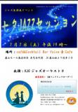 1598730 thum 1 - JAZZ生演奏イベント『七夕JAZZセッション』 観覧無料!JR基山駅より徒歩5分