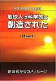 1598766 thum - 8月6日(月)広島中国方面★広島★UFO科学展&トランスミッション