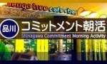 1598774 thum - 8/22 品川のカフェで朝活やります! (水曜コミットメント朝活・お茶代のみ) 【東京都】