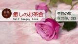 1598837 thum - 7/30 癒しのお茶会 ~おしゃべりしながらセルフイメージをアップ!~ (目黒) 【東京都】