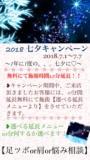 1598879 thum 1 - イケメン処〜和楽〜 2018❥七夕꒡̈⃝✰︎イケメンに癒されるsweetdays!