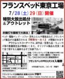 1598911 thum 1 - ★7/28(土)29(日)フランスベッド東京工場『ベッド&ソファ特別セール』