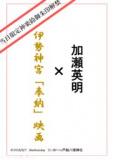 1598964 thum - 〜あなたの心の疲れを癒すレシピを〜 IYASAKAイベントvol.1