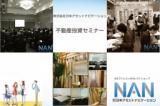 1599032 thum - 8/9(木) ◆有楽町開催◆『利回り、融資の不安要素はシミュレーションで!関東エリアで購入すべき中古物件とは!』