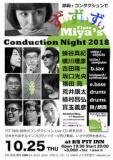 1599170 thum - Miya's Conduction Night