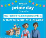 1599172 thum 1 - Amazon Prime Day(プライムデー) 2018