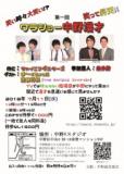1599249 thum 1 - イベントナビ - 第一回 ワラショー中野漫才-