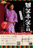1599251 thum - 落語体験イベント RAKUGO event