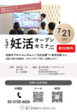 1599288 thum 1 - 第3回 妊活オープンセミナー in 渋谷 (不妊治療相談会)
