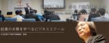 1599359 thum 1 - 【参加無料】7/24(火)「いつか起業してみたい」と思うあなたへ!社会起業家を目指す方のためのセミナー
