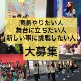1599381 thum 1 - 神戸で募集 あなたも舞台の花になろう!期間限定劇団 座・神戸市民劇場出演者募集