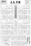 1599443 thum - 株式セミナー「立花月報(8月号)から探る活躍期待銘柄