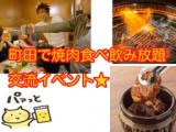 1599523 thum - 町田8.3(金)仕事帰りに是非、一人で食べるより皆で食べた方が良いじゃん★皆でアットホームに楽しもう