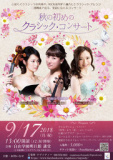 1599625 thum - 秋の初めの、クラシック・コンサート 〜心安らぐクラシックの名曲や、ROCK&POPと融合したクラシック・アレンジ〜