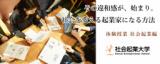1599627 thum 1 - 【参加無料】7/24(火)その違和感が、始まり。 社会を変える起業家になる方法 体験授業 社会起業編