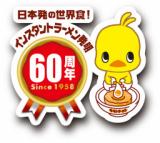 1599649 thum - カップヌードルミュージアム 横浜コラボキャンペーン | ハウスクエア横浜