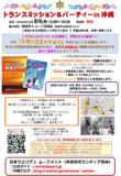 1599970 thum - トランスミッションセレモニー&パーティーin沖縄