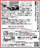 1600100 thum - ★8/25(土)26(日)フランスベッド・新宿アイランド『ベッド&ソファお買得セール』