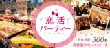 1600181 thum - 《300名募集》8月24日(金)!立食恋活PARTY!景品付きペア探しゲームで意気投合♪