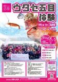 1600438 thum - 隼華イベント ウタセ五目体験 女性orカップル限定
