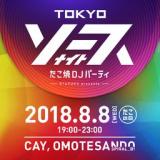 1600723 thum 1 - TOKYO ソースナイト たこ焼DJパーティ 2018.8.8[WED]たこの日 19:00-23:00 SPIRAL-B1 CAY, OMOTESANDO