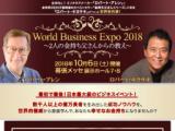1600759 thum - World Business Expo 2018