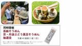 1600768 thum 1 - ~ひんやり国産青竹の香りで楽しむ~ 流しそうめん&竹コップ作り | 駒沢公園ハウジングギャラリー