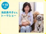1600914 thum 1 - 浅田美代子さん トークショー
