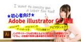 1600949 thum 1 - ★初心者向け★ゼロから始めるAdobe illustrator CC 講座