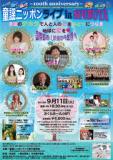 1600998 thum - 童謡ニッポンライブin SHIBUYA 観て!聴いて!一緒に歌って!楽しんで♪