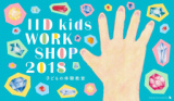 1601171 thum 1 - IID kids WORKSHOP 2018