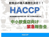 1601230 thum 1 - よくわかる「HACCP(国際生成基準)導入義務化決定 」報告セミナー