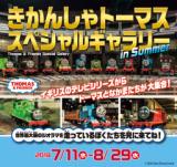 1601291 thum 1 - きかんしゃトーマス スペシャルギャラリー in Summer