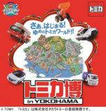 1601292 thum 1 - トミカ博 in YOKOHAMA