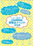 1601301 thum 1 - かながわサイエンスサマー2018 | お知らせ | ニュースパーク(日本新聞博物館)