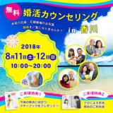 1601352 thum 1 - 【無料】婚活カウンセリング~希望のお相手ご紹介付き~ in香川高松