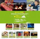 1601403 thum - 「肉質日本一の鳥取和牛」×「日本一の星空」×「プレミアムな体験」グランピングプレミアムツアー