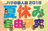 1601448 thum 1 - 横浜市 経済局 ハマの職人展