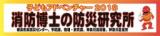 1601449 thum 1 - お知らせ|横浜市消防局 横浜市民防災センター